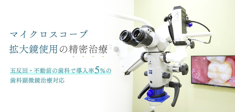 マイクロスコープ・拡大鏡使用の精密治療